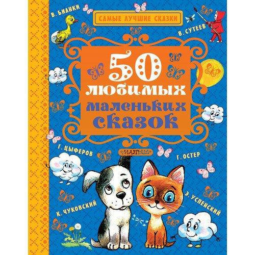 50 любимых маленьких сказок 200 любимых маленьких сказок