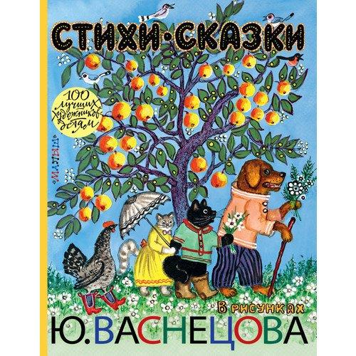Стихи. Сказки в рисунках Ю. Васнецова цена 2017