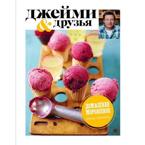 Выбор Джейми. Домашнее мороженое puky r 03 l red