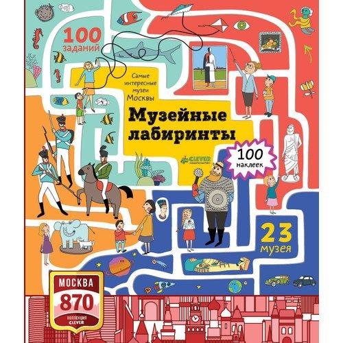 Купить Музейные лабиринты. Самые интересные музеи Москвы, Познавательная литература