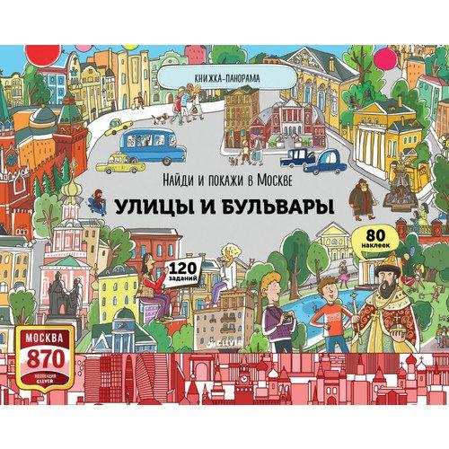Найди и покажи в Москве. Улицы и бульвары smartasian 37 c купить в москве