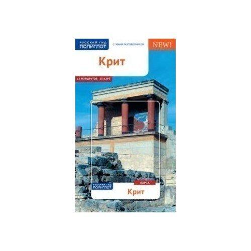 купить Путеводитель Крит онлайн