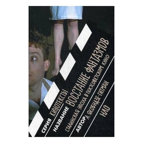 Восстание фантазмов: Сталинская эпоха в постсоветском кино