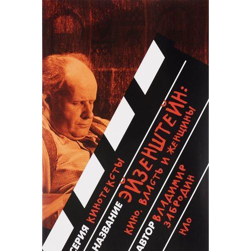 Эйзенштейн: кино, власть, женщины владимир забродин эйзенштейн кино власть женщины