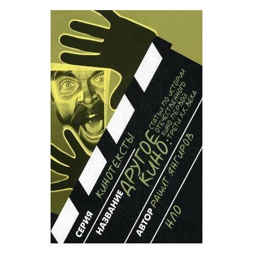 Другое кино: Статьи по истории отечественного кино первой трети ХХ века