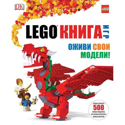 LEGO Книга игр дэниел липковиц lego книга игр оживи свои модели