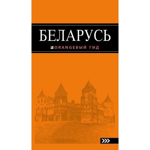 цена на Путеводитель Беларусь