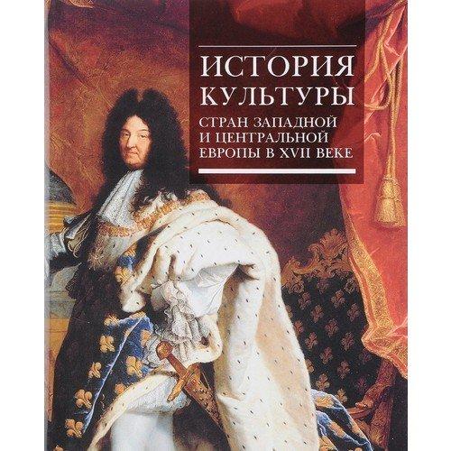 История культуры стран Западной и Центральной Европы в XVII веке все цены