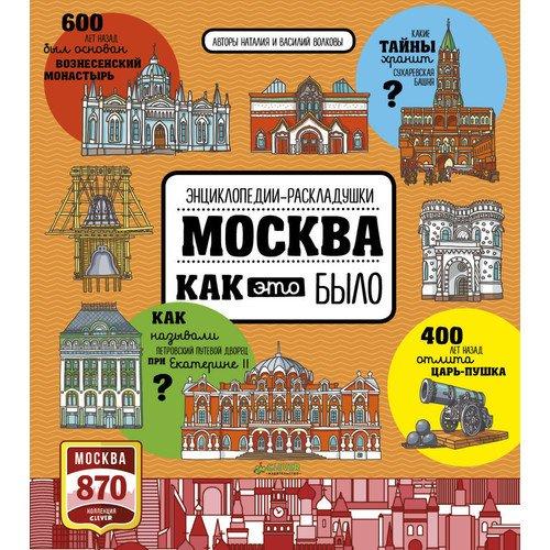 Москва. Как это было clever энциклопедия раскладушка как это придумали