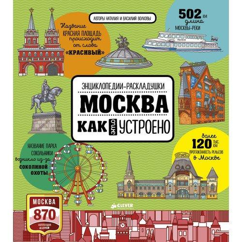 Москва. Как это устроено clever энциклопедия раскладушка как это придумали
