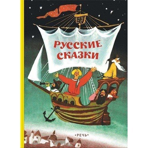 Русские сказки сергей нечаев александр i