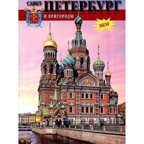 Альбом Санкт-Петербург и пригороды