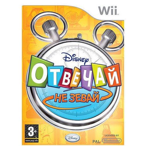 """Игра для Wii """"Отвечай – не зевай!"""""""