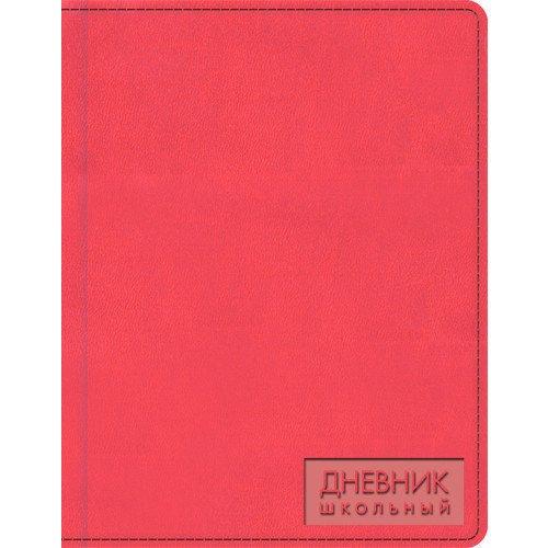 Дневник школьный Коралловый, 48 листов апплика дневник школьный графит