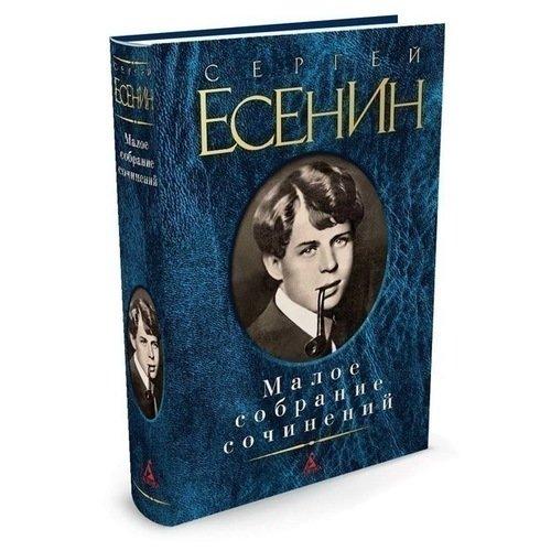 купить Малое собрание сочинений по цене 310 рублей