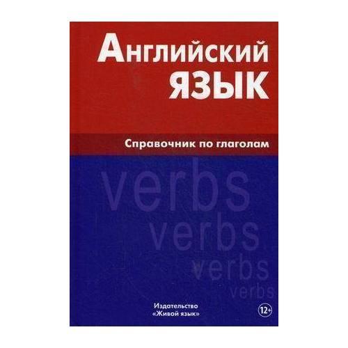 Английский язык. Справочник по глаголам цена