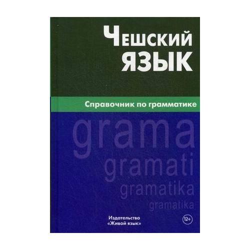 Чешский язык. Справочник по грамматике