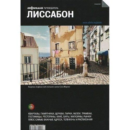 Путеводитель Лиссабон