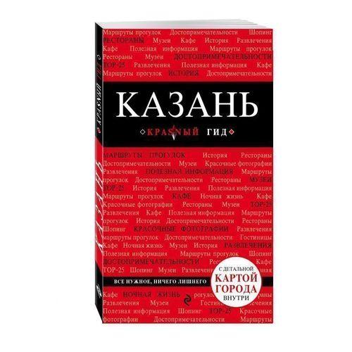 Путеводитель Казань