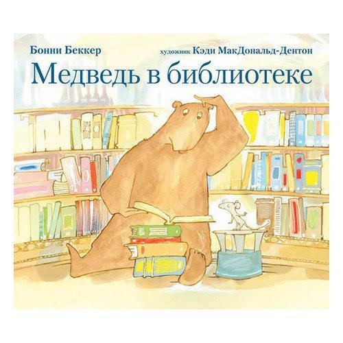 в библиотеке читают книги собакам