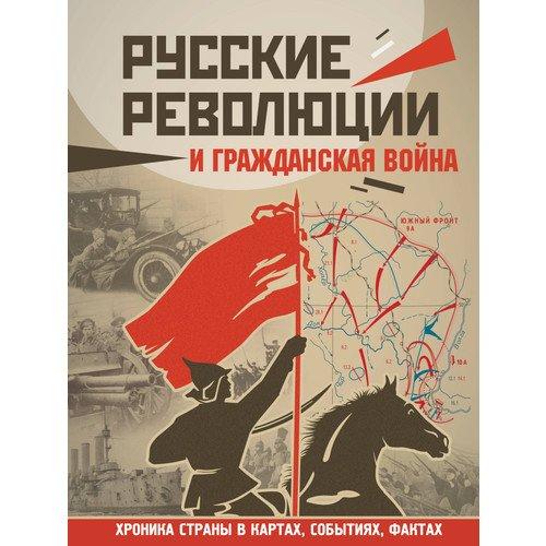 Русские революции и Гражданская война абрамов д гражданская война миссия россии isbn 9785906798343