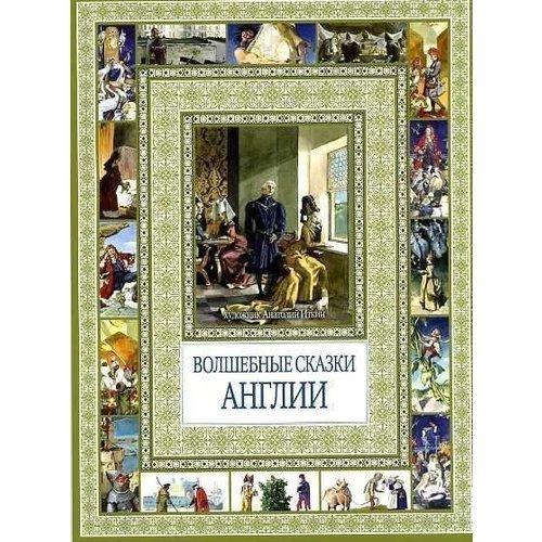 Купить Волшебные сказки Англии, Художественная литература