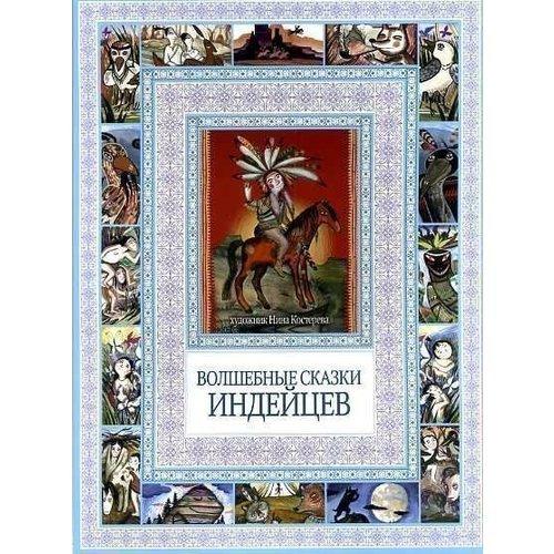Купить Волшебные сказки индейцев, Художественная литература