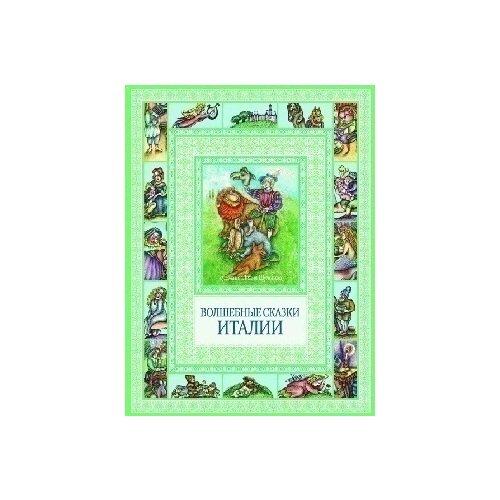 Купить Волшебные сказки Италии, Художественная литература