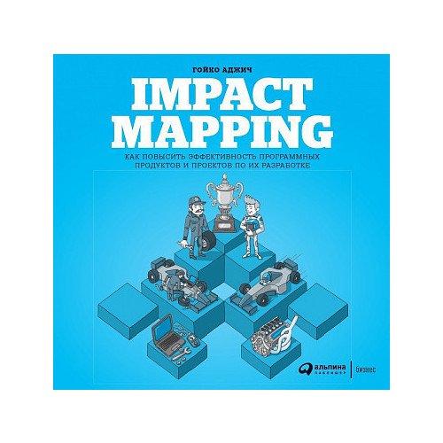 Impact Mapping: Как повысить эффективность программных продуктов и проектов по их разработке м а глазова системы оценки стоимости проектов по разработке программного обеспечения