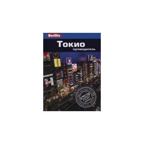 Путеводитель Токио цена в Москве и Питере