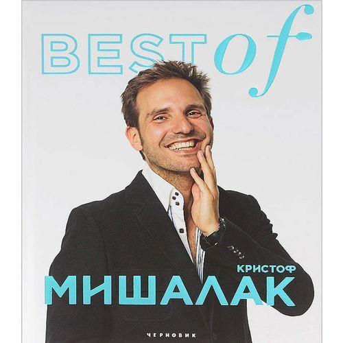 BEST of Кристоф Мишалак кристоф титц неравные соседи