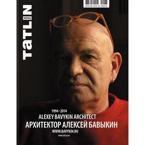 Tatlin Mono. Архитектор Алексей Бавыкин 1994-2014 tatlin news 2 80 132 2014