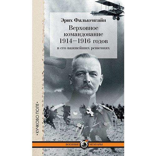 Верховное командование 1914-1916 годов в его важнейших решениях эрих фон фалькенгайн верховное командование 1914 1916 годов в его важнейших решениях
