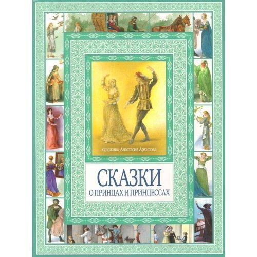 Купить Волшебные сказки о принцах и принцессах, Художественная литература