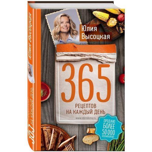 365 рецептов на каждый день, ISBN 9785699977666 , 978-5-6999-7766-6, 978-5-699-97766-6, 978-5-69-997766-6 - купить со скидкой