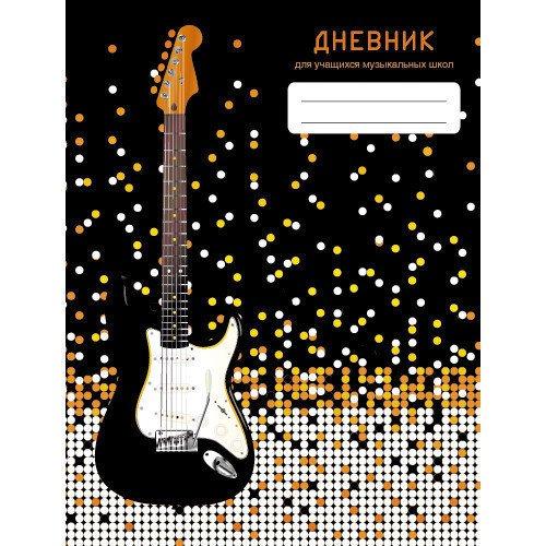 Дневник для музыкальной школы Электрогитара дневник для музыкальной школы эксмо 48 листов дизайн 3 твердая обложка