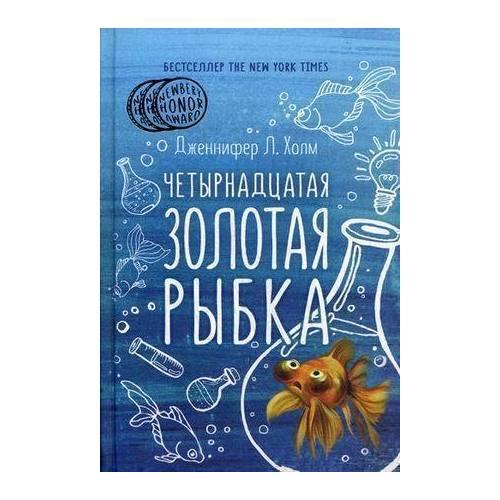 Четырнадцатая золотая рыбка