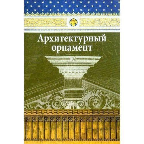 Архитектурный орнамент вилков михаил иванович величайшие архитектурные шедевры