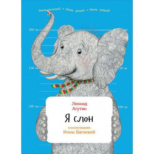 Купить Я слон. Занимательная зоология, Познавательная литература