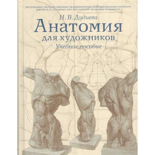 Анатомия для художников. Учебное пособие баммес г образ человека учебник и практическое руководство по пластической анатомии для художников