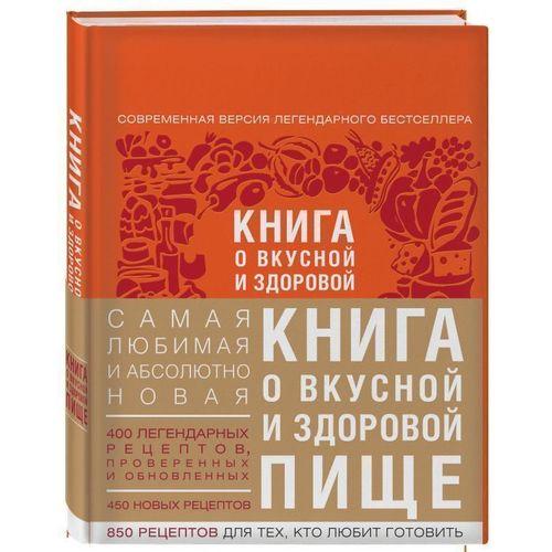 Книга о вкусной и здоровой пище майя гогулан энциклопедия здорового питания большая книга о здоровой и вкусной пище
