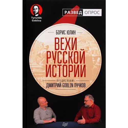 Вехи русской истории