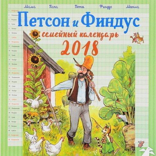 Семейный календарь 2018. Петсон и Финдус