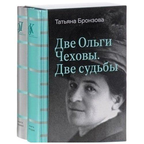 Две Ольги Чеховы. Две судьбы