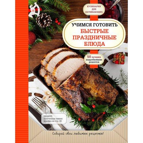Учимся готовить быстрые праздничные блюда, ISBN 9785699980871 , 978-5-6999-8087-1, 978-5-699-98087-1, 978-5-69-998087-1 - купить со скидкой