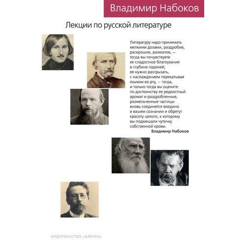 Лекции по русской литературе все цены