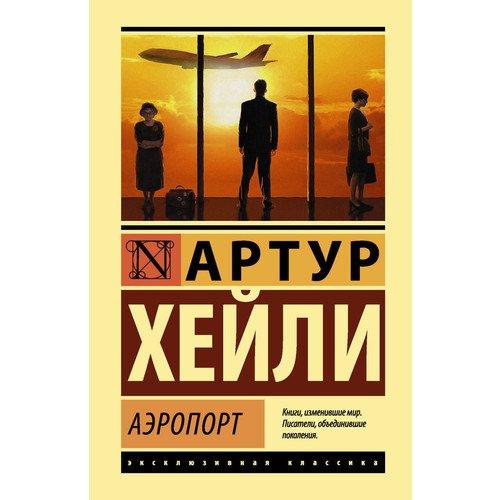 Аэропорт аэропорт караганда расписание рейсов