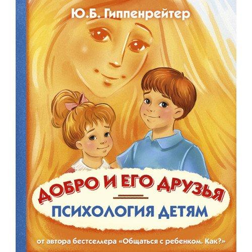 Психология детям. Добро и его друзья ю б гиппенрейтер психология детям добро и его друзья