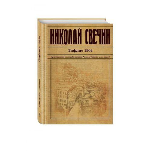 Тифлис 1904 биварли э преступное влечение