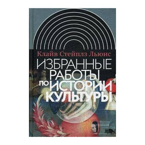 Избранные работы по истории культуры цена в Москве и Питере